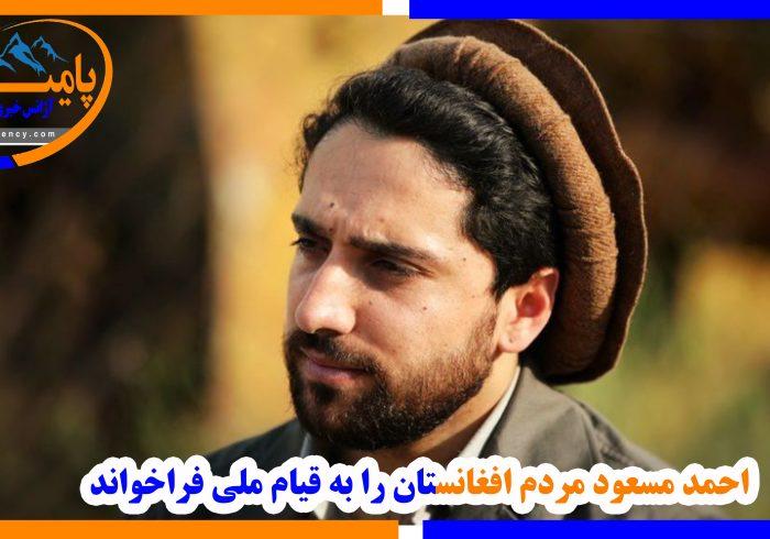 احمد مسعود مردم افغانستان را به قیام ملی فراخواند
