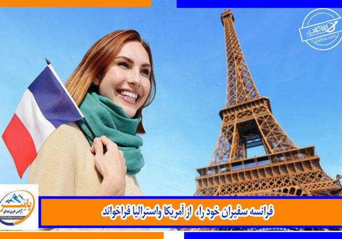 فرانسه سفیران خود را از آمریکا واسترالیا فراخواند