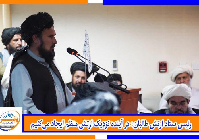 رئیس ستاد ارتش طالبان: در آینده نزدیک ارتش منظم ایجاد میکنیم