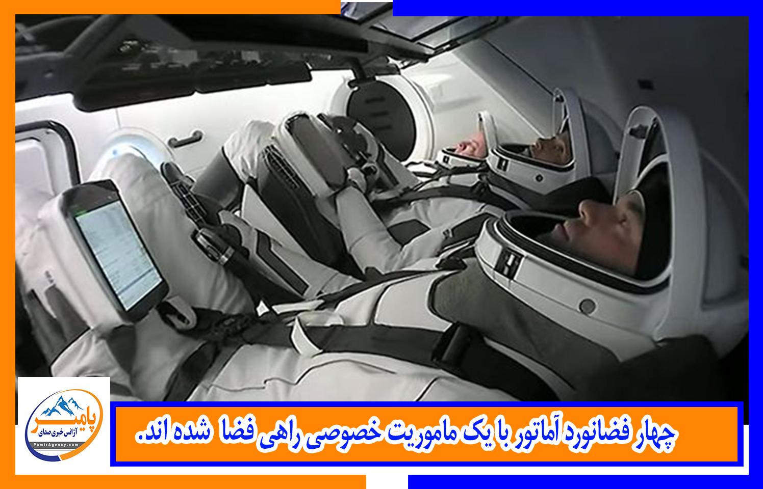 چهار فضانورد آماتور با یک ماموریت خصوصی راهی فضا شده اند.