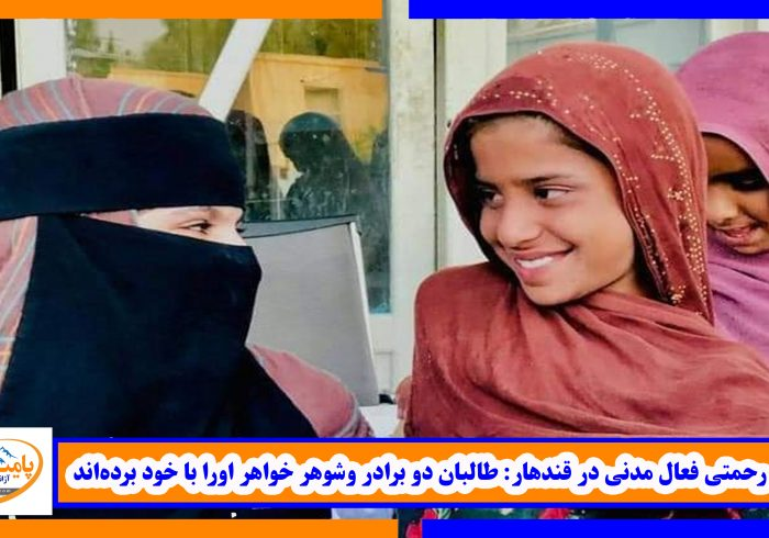 فهیمه رحمتی فعال مدنی در قندهار: طالبان دو برادر وشوهر خواهر اورا با خود بردهاند