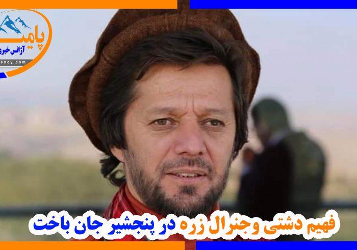 فهیم دشتی و جنرال عبدالودد زره، در جنگ با طالبان جان باخت