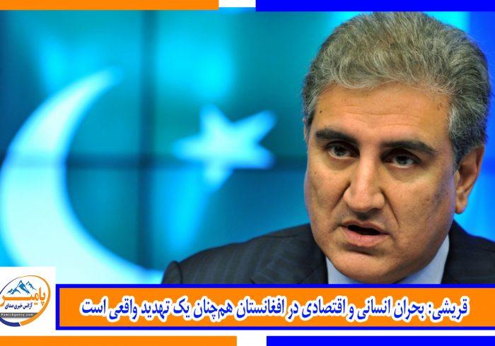 قریشی: بحران انسانی و اقتصادی در افغانستان همچنان یک تهدید واقعی است.