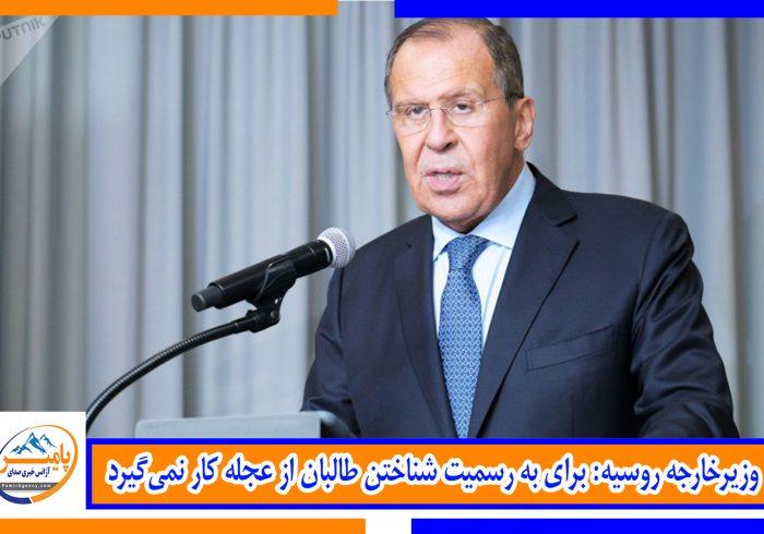 وزیرخارجه روسیه: برای به رسمیت شناختن طالبان از عجله کار نمیگیرد