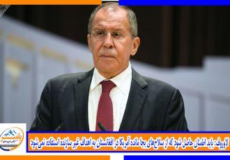 لاوروف: باید اطمنان حاصل شود که از سلاحهای بجا مانده آمریکا در افغانستان به اهداف غیر سازنده استفاده نمیشود