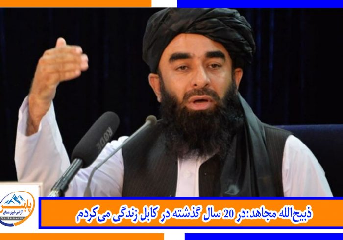 ذبیحالله مجاهد:در ۲۰ سال گذشته در کابل زندگی میکردم