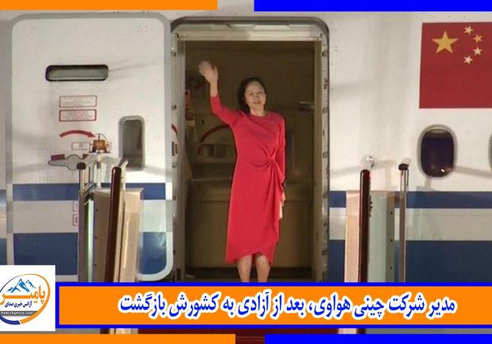 مدیر شرکت چینی هواوی، بعد از آزادی به کشورش بازگشت