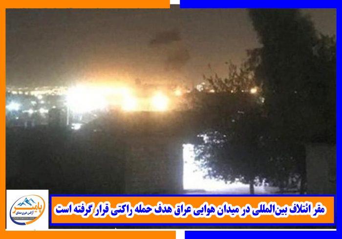 مقر ائتلاف بینالمللی در میدان هوایی عراق هدف حمله راکتی  قرار گرفته است