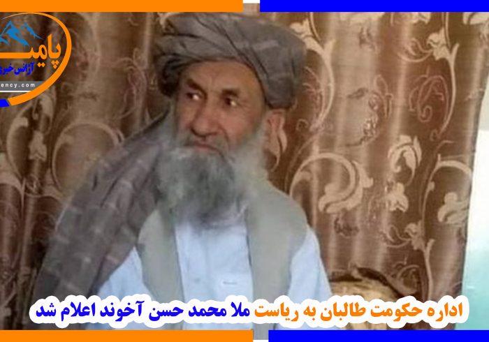 اداره حکومت طالبان به ریاست ملا محمد حسن آخوند اعلام شد