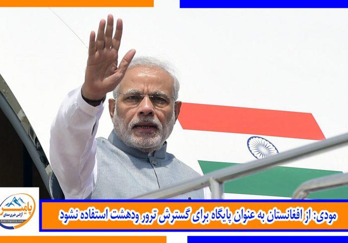 مودی: از افغانستان به عنوان پایگاه برای گسترش ترور ودهشت استفاده نشود
