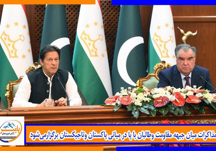 مذاکرات میان جبهه مقاومت وطالبان با پا در میانی پاکستان وتاجیکستان برگزارمیشود
