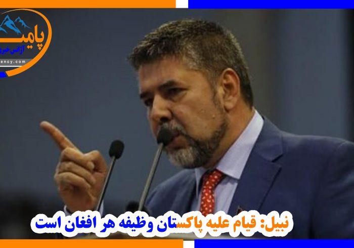 نبیل: قیام علیه پاکستان وظیفه هر افغان است