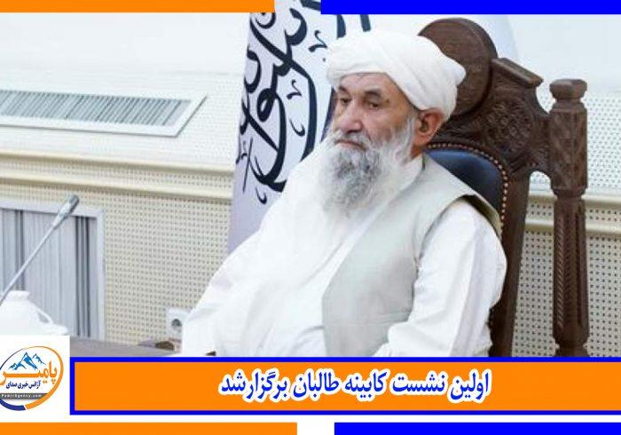 اولین نشست کابینه طالبان برگزارشد