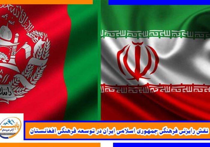 نقش رایزنی فرهنگی جمهوری اسلامی ایران در توسعه فرهنگی افغانستان