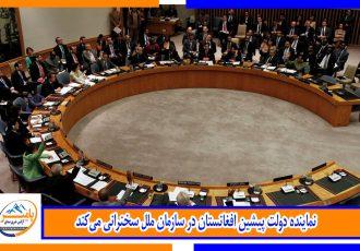 نماینده دولت پیشین افغانستان در سازمان ملل سخنرانی میکند