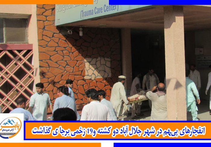 انفجارهای پیهم در شهر جلال آباد دو کشته و۱۹ زخمی برجای گذاشت