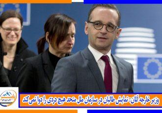 وزیر خارجه آلمان: نمایش طالبان در سازمان ملل متحد هیچ دردی را دوا نمیکند