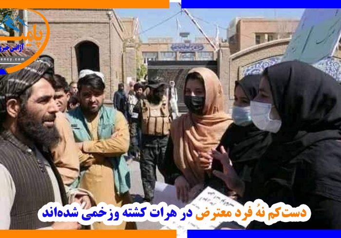 ۹ فرد معترض در هرات کشته وزخمی شدهاند
