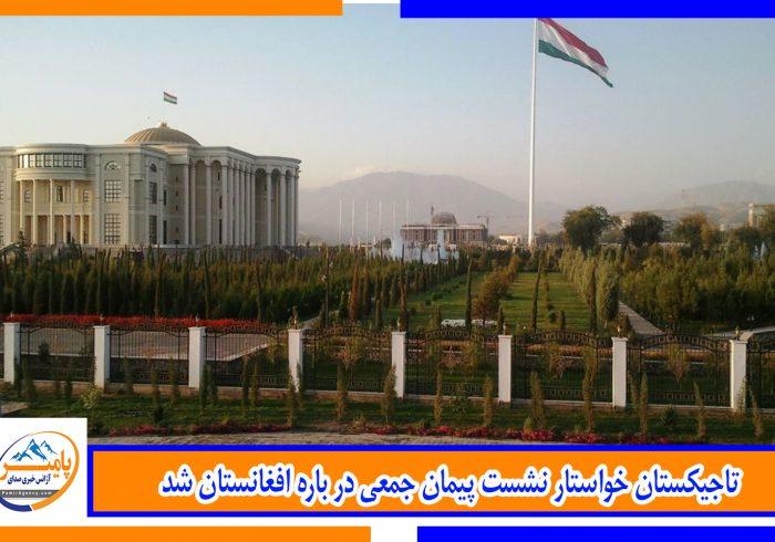 تاجیکستان خواستار نشست پیمان جمعی در باره افغانستان شد