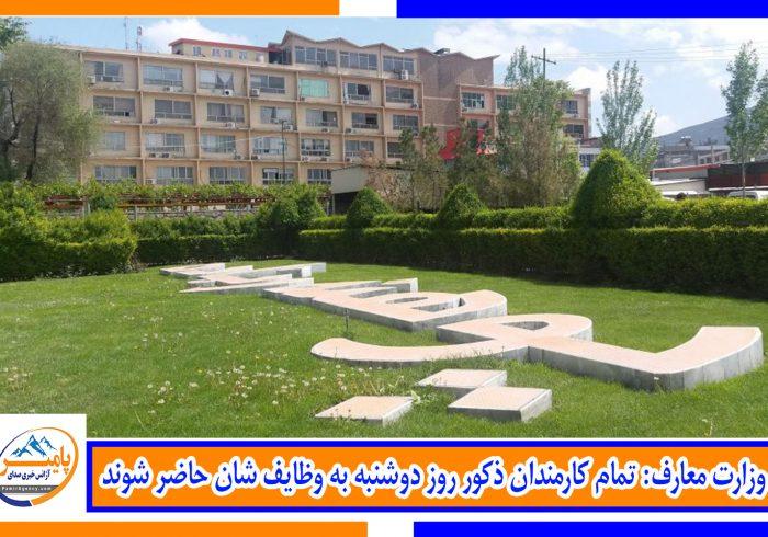 وزارت معارف: تمام کارمندان ذکور روز دوشنبه به وظایف شان حاضر شوند