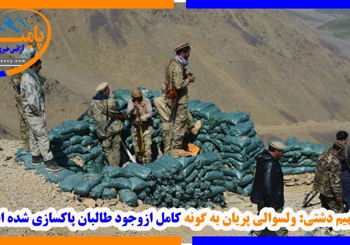 فهیم دشتی:ولسوالی پریان به گونه کامل از وجود طالبان پاکسازی شده است