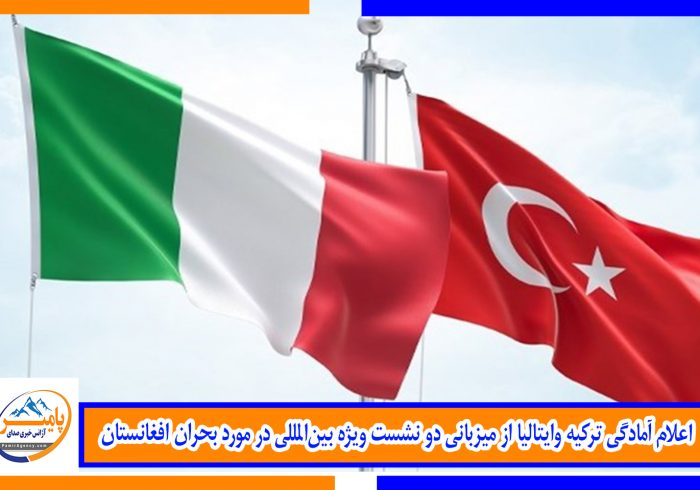 اعلام آمادگی ترکیه وایتالیا از میزبانی دو نشست ویژه بینالمللی در مورد بحران افغانستان