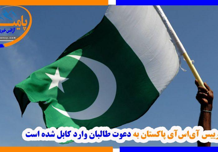 رییس آیاسآی پاکستان به دعوت طالبان وارد کابل شده است