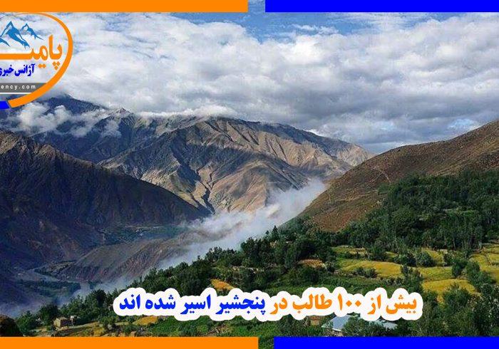 بیش از ۱۰۰ طالب در پنجشیر اسیر شده اند