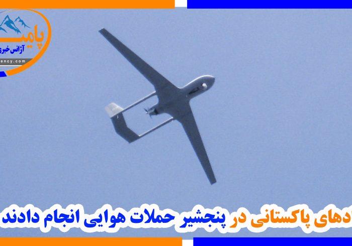 پهبادهای پاکستانی در پنجشیر حملات هوایی انجام دادند