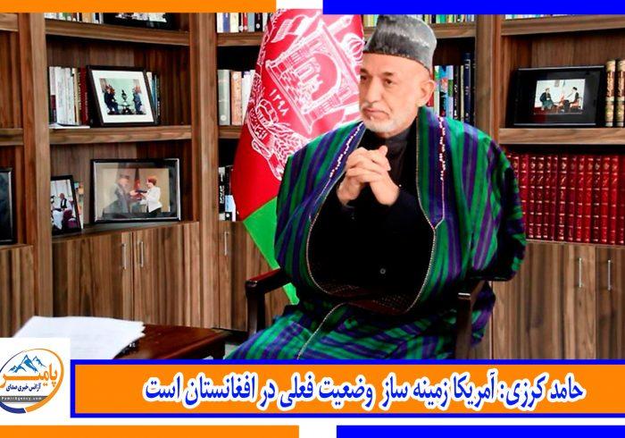 حامد کرزی: آمریکا زمینه ساز وضعیت فعلی افغانستان است