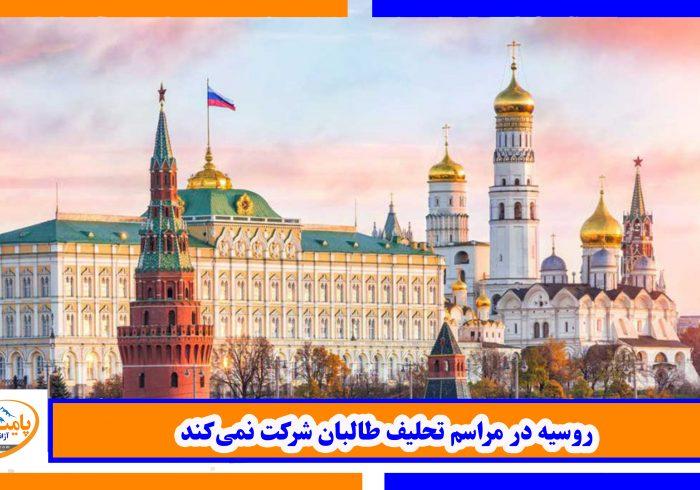 روسیه در مراسم تحلیف طالبان شرکت نمیکند