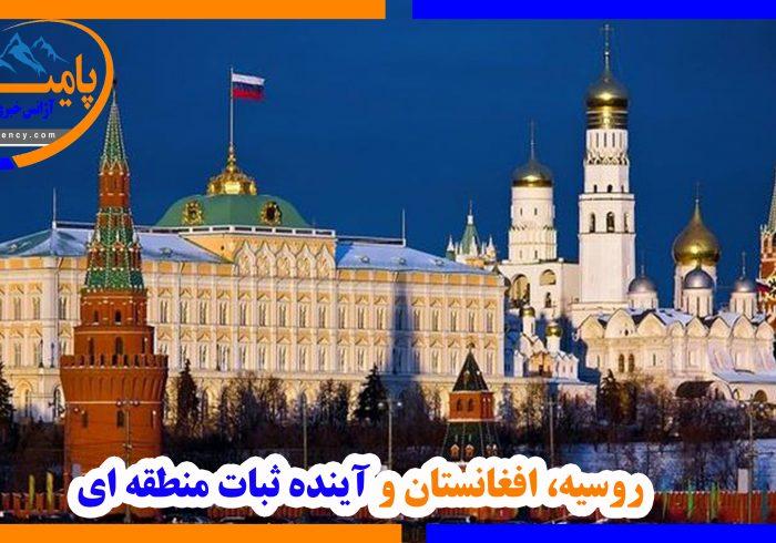 روسیه، افغانستان و آینده ثبات منطقه ای