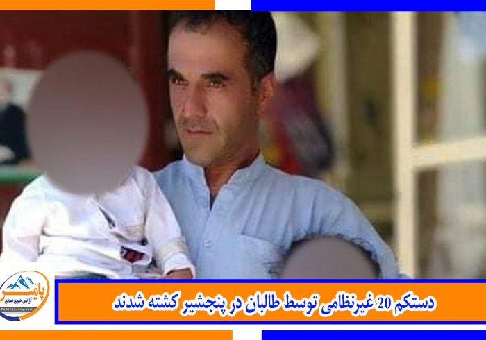 دستکم ۲۰ غیرنظامی توسط طالبان در پنجشیر کشته شدند