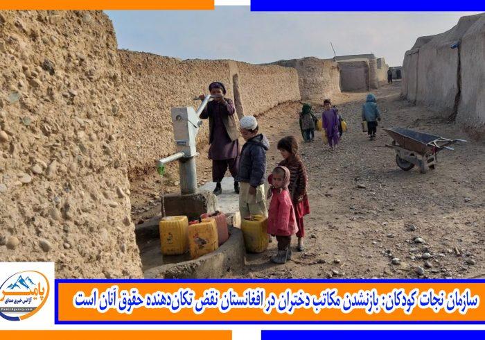 سازمان نجات کودکان: بازنشدن مکاتب دختران در افغانستان نقض تکاندهنده حقوق آنان است