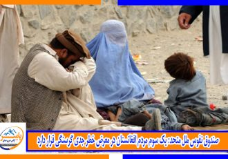 صندوق نفوس ملل متحد: یک سوم مردم افغانستان در معرض خطر جدی گرسنگی قرار دارد
