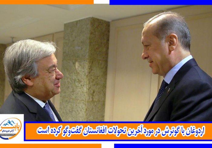 اردوغان با گوترش در مورد آخرین تحولات افغانستان گفتوگو کرده است