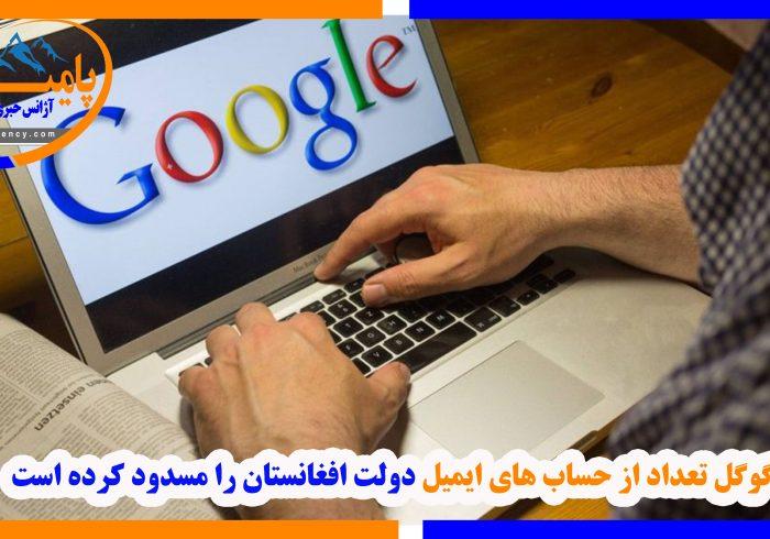 گوگل تعداد از حساب های ایمیل دولت افغانستان را مسدود کرده است