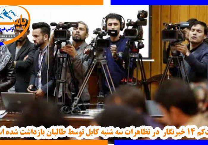 دستکم ۱۴ خبرنگار در تظاهرات روز سه شنبه توسط طالبان بازداشت شده است