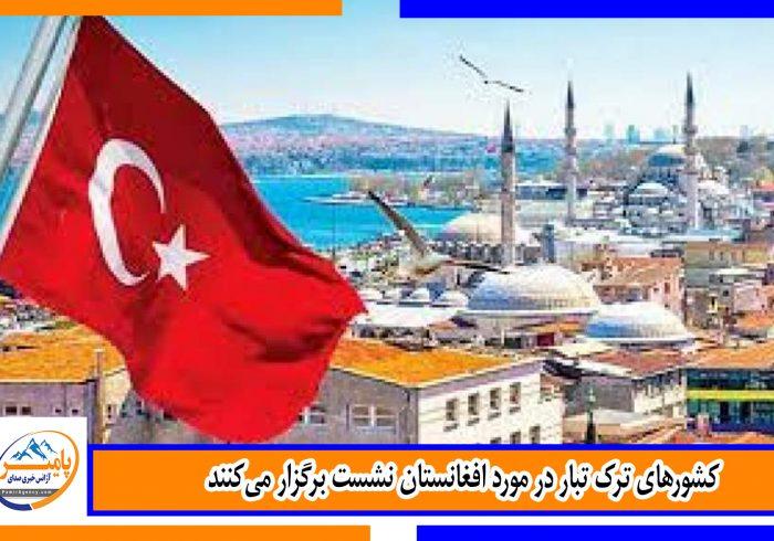 کشورهای ترک تبار در مورد افغانستان نشست برگزار میکنند