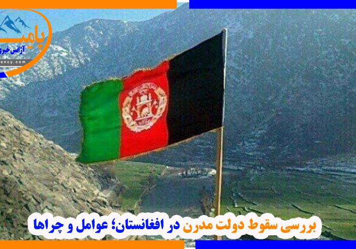 بررسی سقوط دولت مدرن در افغانستان؛ عوامل و چراها