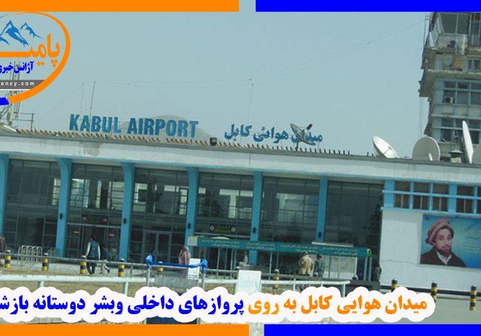 میدان هوایی کابل به روی پروازهای داخلی وبشر دوستانه بازشد