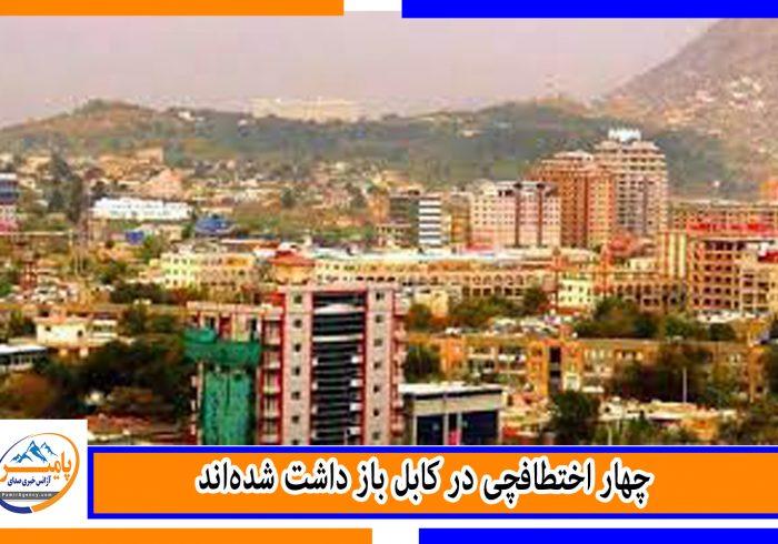 چهار اختطافچی در کابل باداشت شدهاند