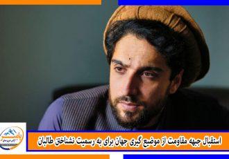 استقبال جبهه مقاومت از موضیع گیری جهان برای به رسمیت نشناختن طالبان