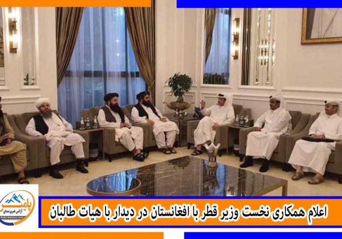 اعلام همکاری نخست وزیر قطر با افغانستان در دیدار با هیات طالبان