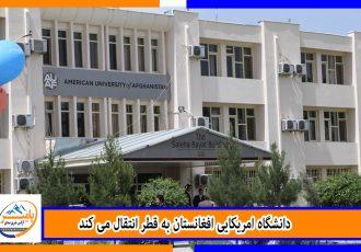 دانشگاه امریکایی افغانستان به قطر انتقال می کند