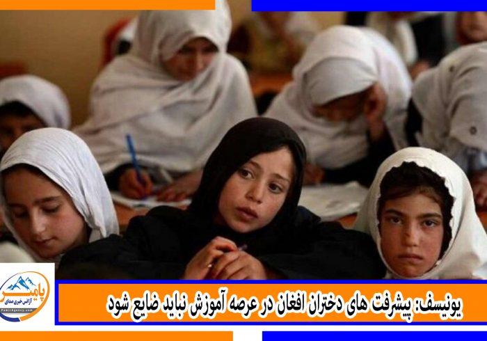 یونیسف: پیشرفت های دختران افغان در عرصه آموزش نباید ضایع شود