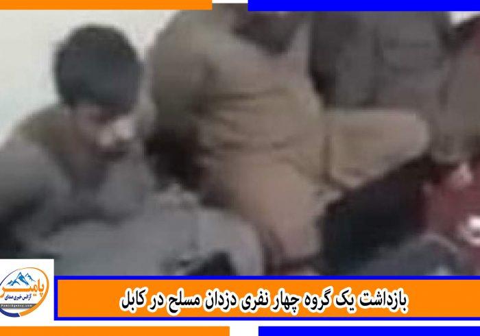 بازداشت یک گروه چهار نفری دزدان مسلح در کابل