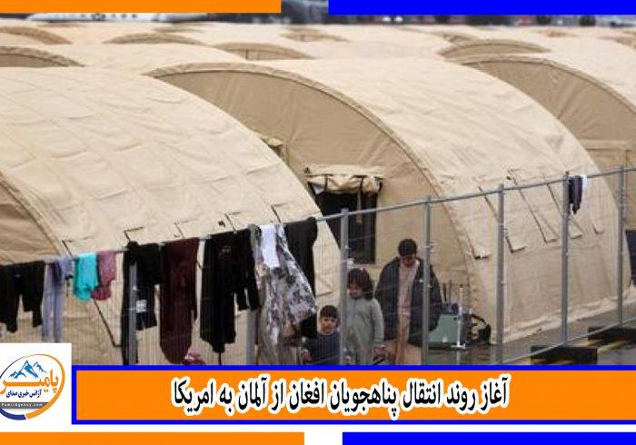 آغاز روند انتقال پناهجویان افغان از آلمان به امریکا