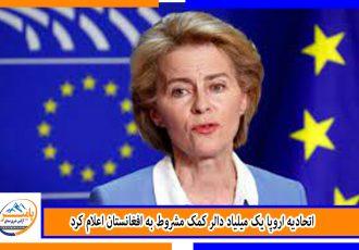 اتحادیه اروپا یک میلیاد دالر کمک مشروط به افغانستان اعلام کرد