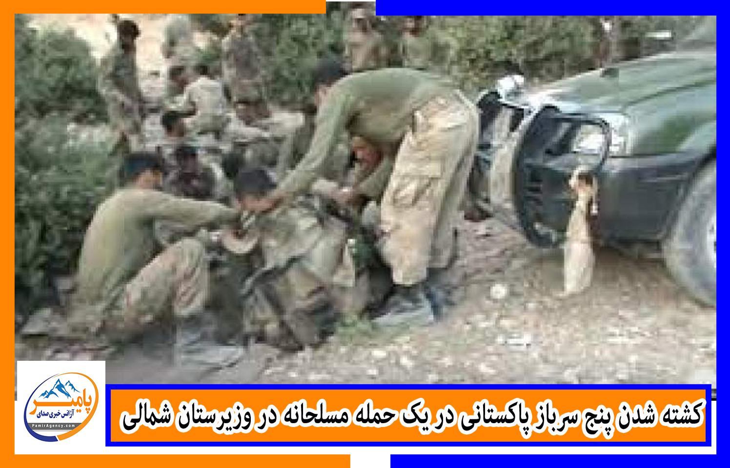 کشته شدن پنج سرباز پاکستانی در یک حمله مسلحانه در وزیرستان شمالی